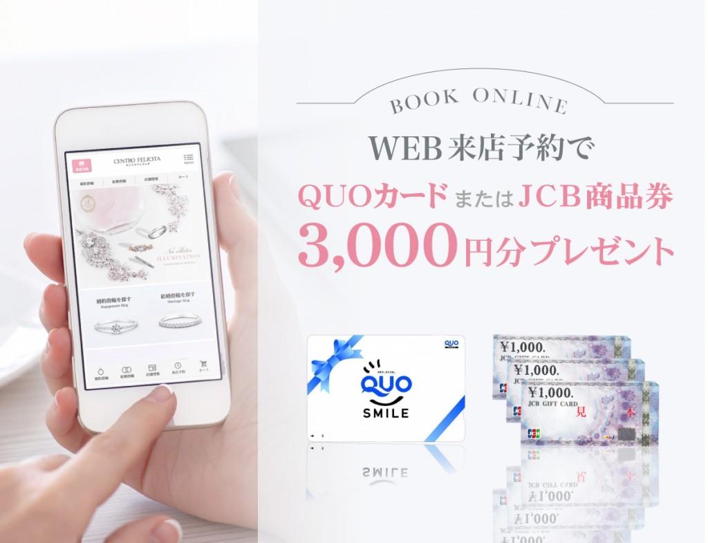 3000円プレゼントキャンペーン
